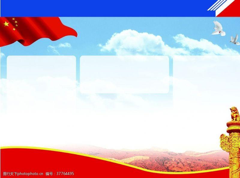 红旗红色背景