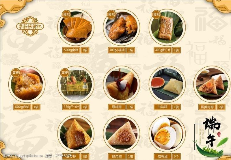 卡通粽子黄粑价格表