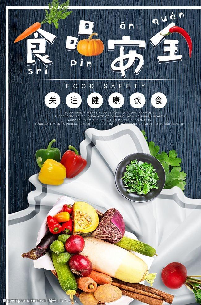 食品安全防范清新简约食品安全海报