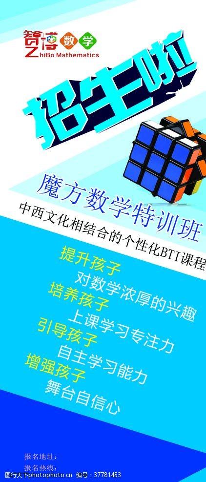 寒假班展架数学宣传