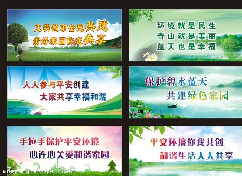 青山文明创建公益广告