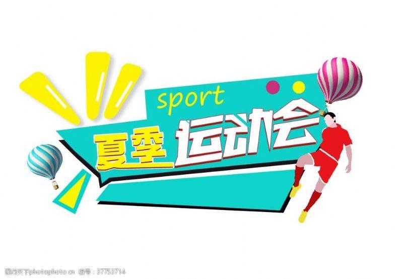 sport夏季运动会