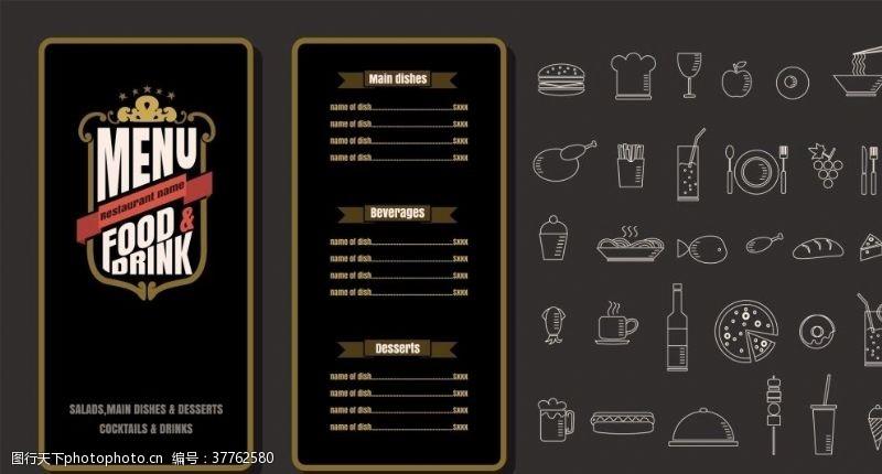 西餐餐具图标