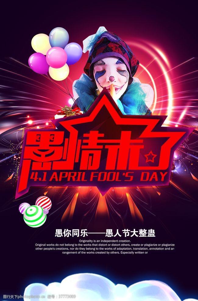 4月1日愚人节愚人节