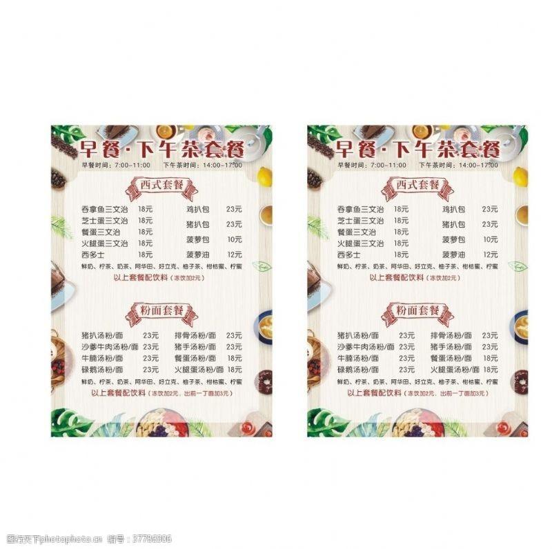个性菜单设计茶餐厅菜牌海报
