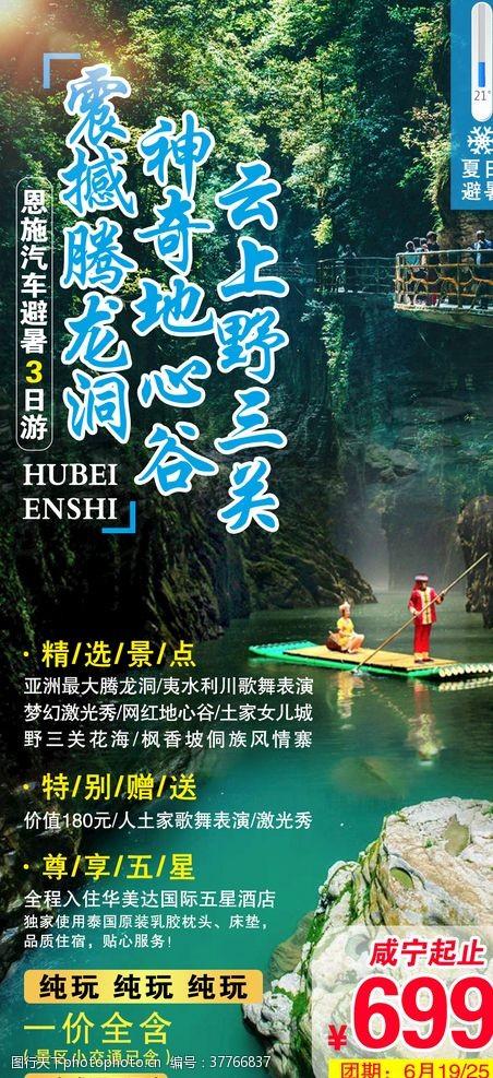 竹筏地心谷旅游海报
