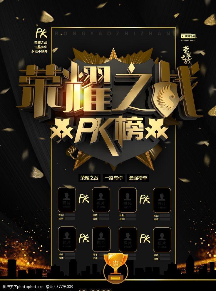 黑金荣耀之战商业宣传海报