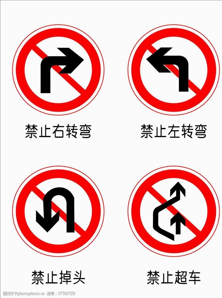 禁止标志广告