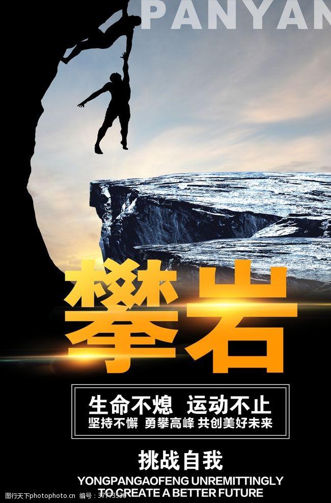 徒手攀岩攀岩