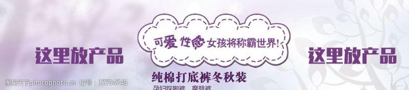 中文模版淘宝打底裤女裤海报背景