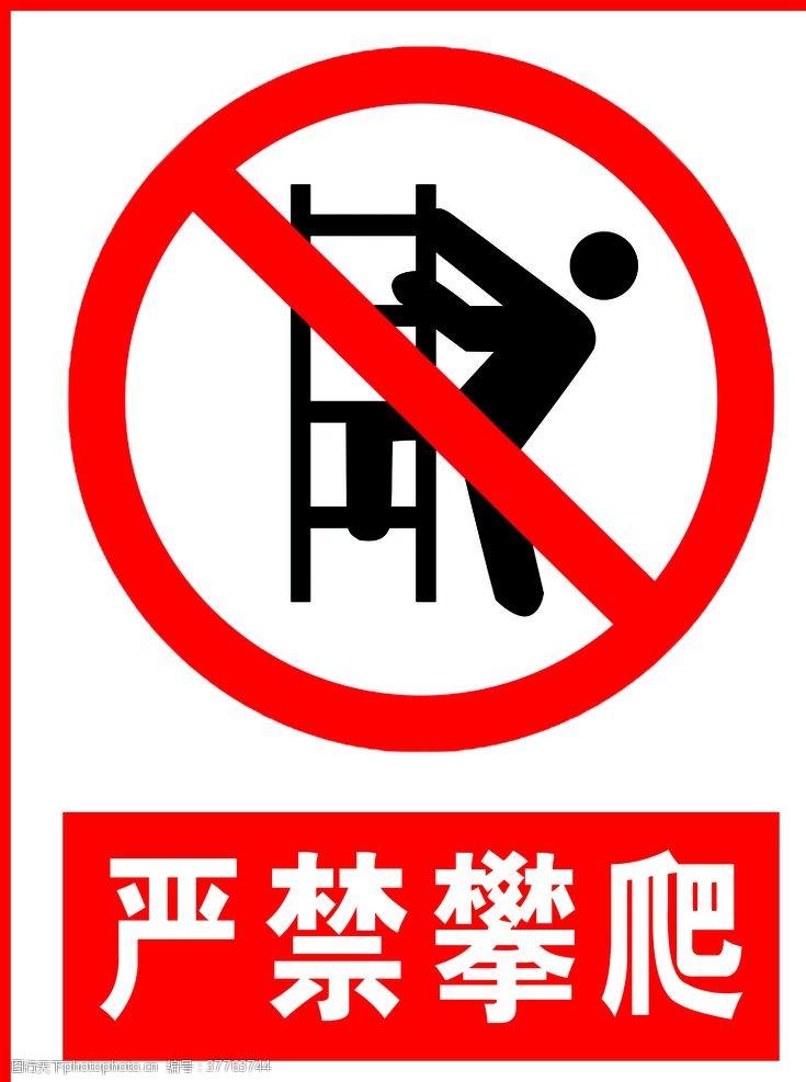 禁止标志严禁攀爬
