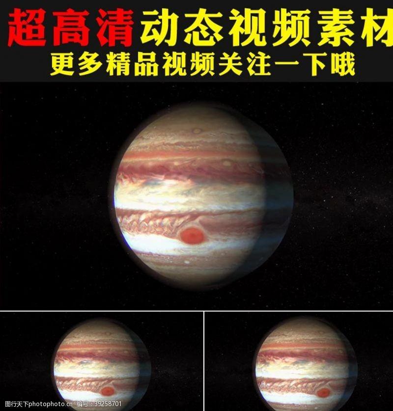 日食宇宙行星木星金星土星视频素材