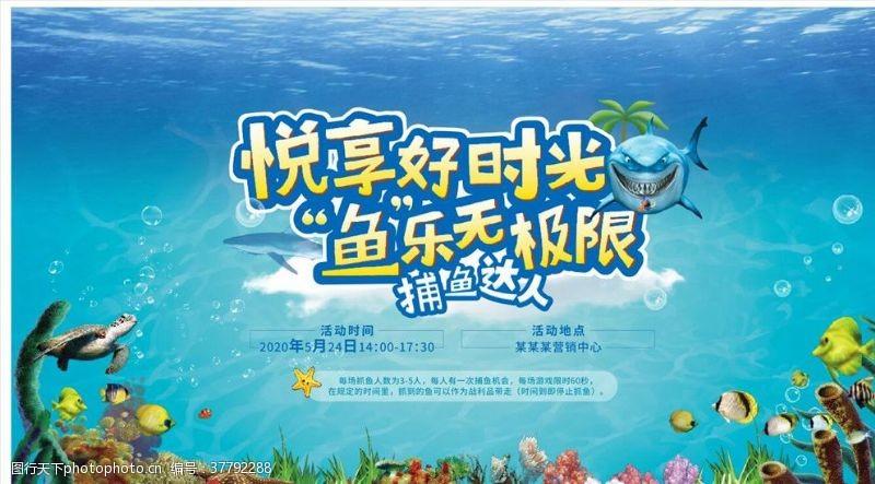 海底珊瑚展板鲨鱼海底世界海洋周末活动