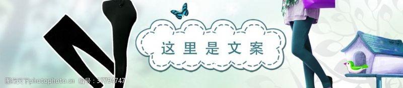 中文模版纯棉打底裤女裤海报背景