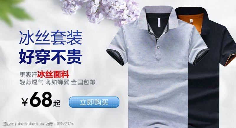 衣服banner短袖衬衫