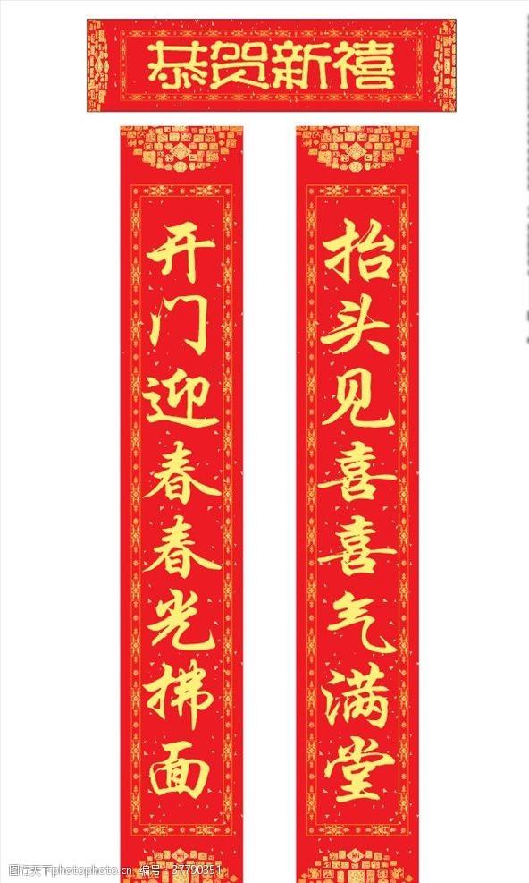 春节祝福恭贺新禧