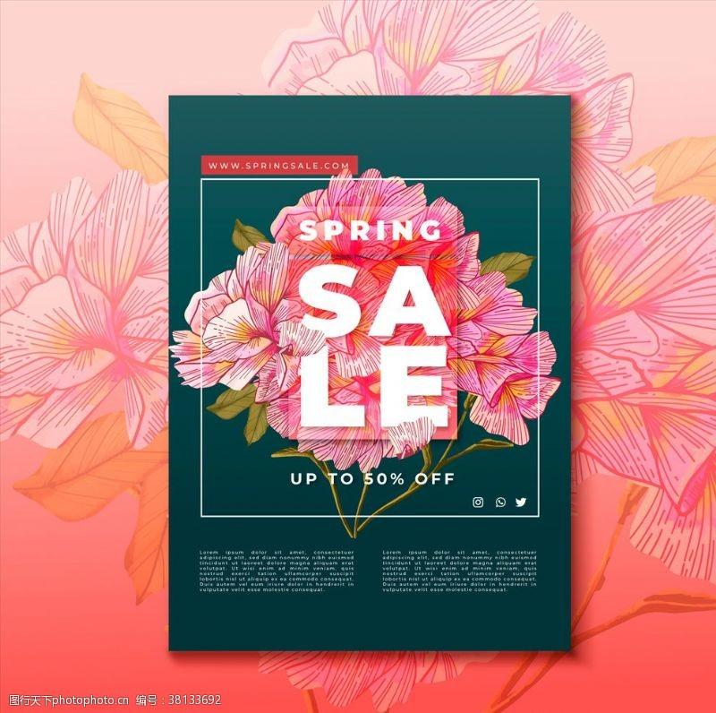 清新花纹花朵卡片