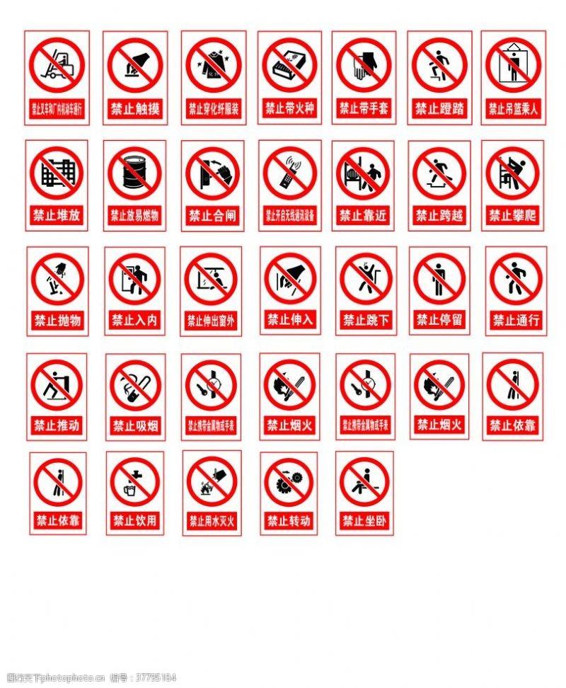 禁止标志禁止安全标识牌