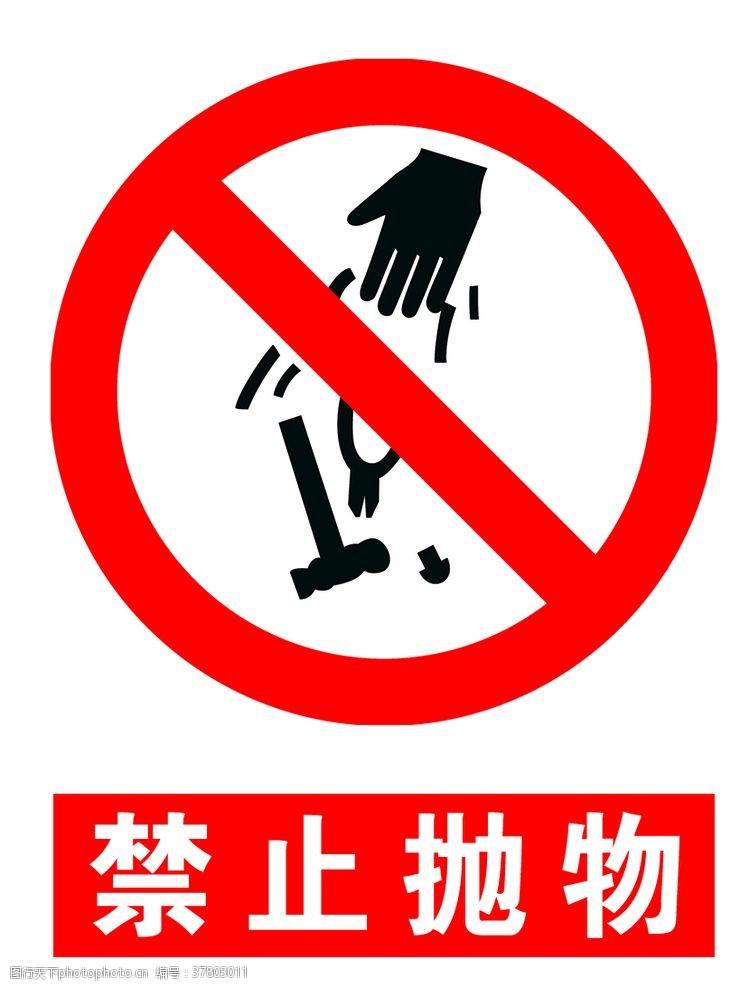 禁止标志禁止抛物