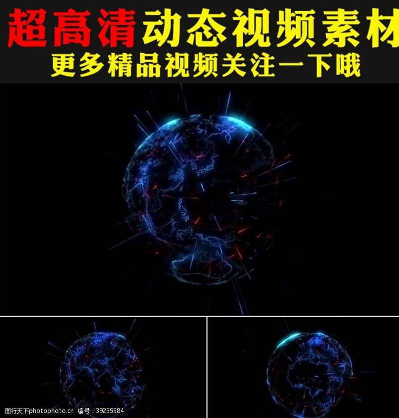 点线蓝色科技线条粒子地球视频素材