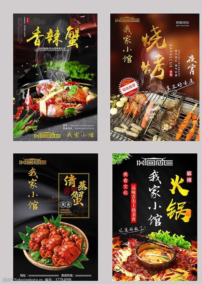 川味香辣蟹美食海報