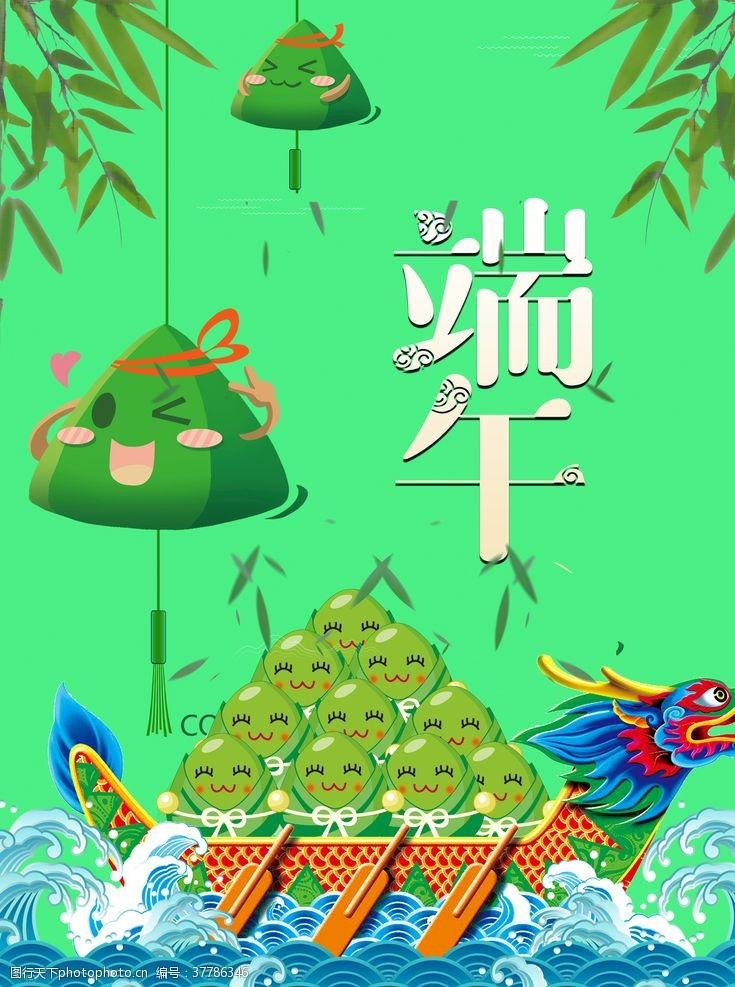 卡通粽子浓情端午端午节