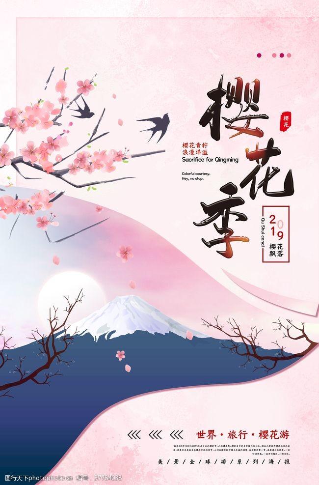 樱花之旅樱花季文艺风海报模板
