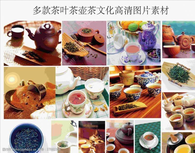 精美素材多款茶叶茶壶茶文化高清图片素材