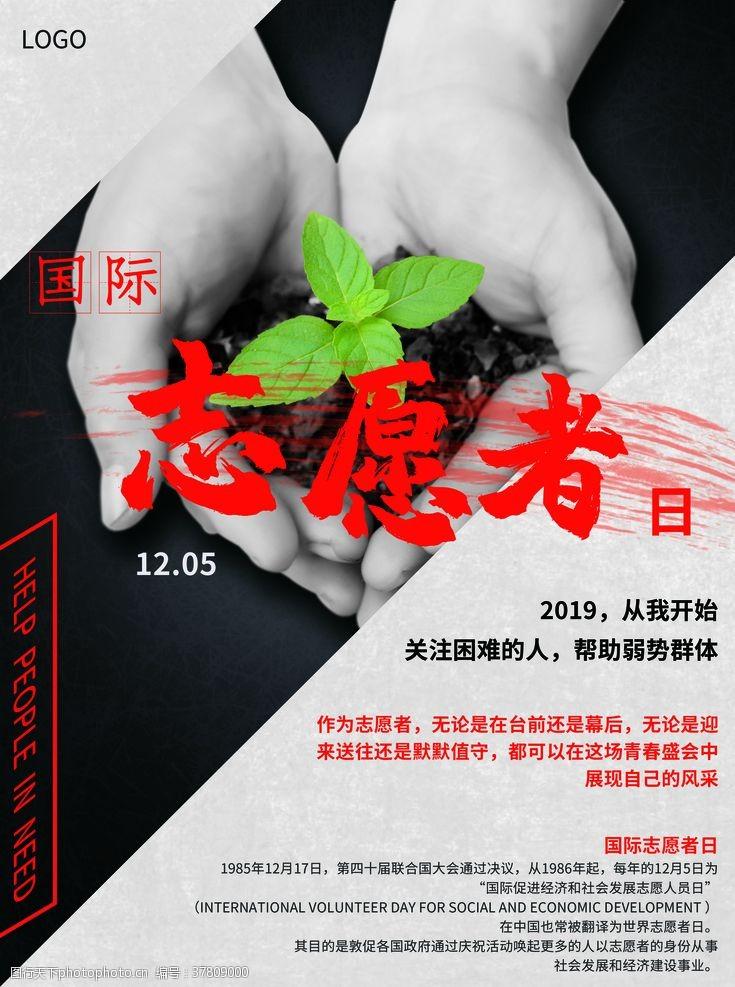 中国青年志愿者日
