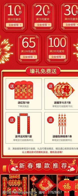 春节促销海报春节无线关联