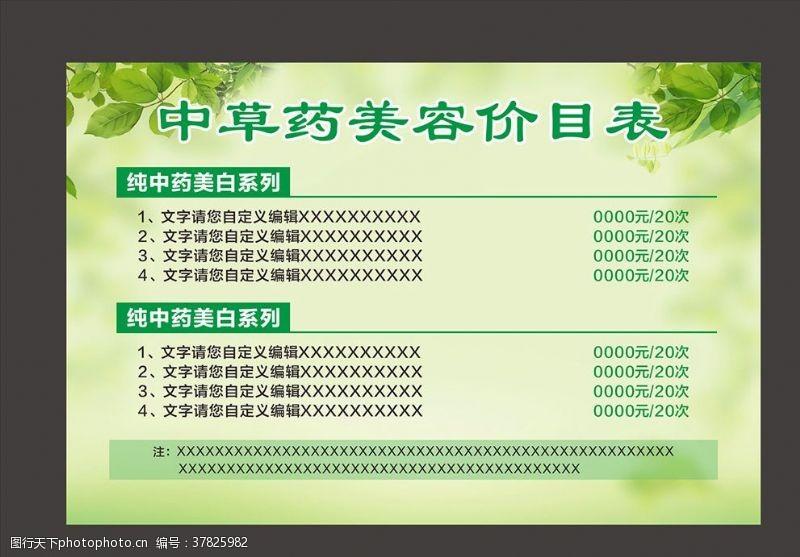 绿色价目表海报展板