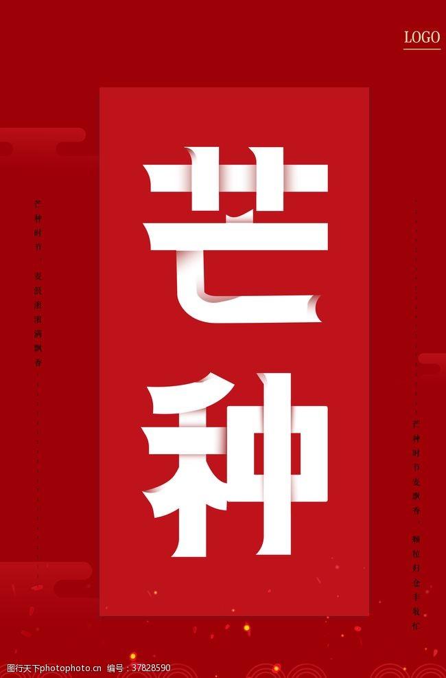 红色字体芒种