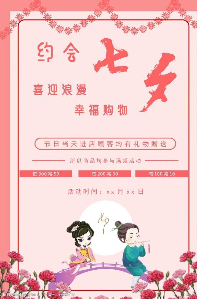 七夕活动海报七夕海报