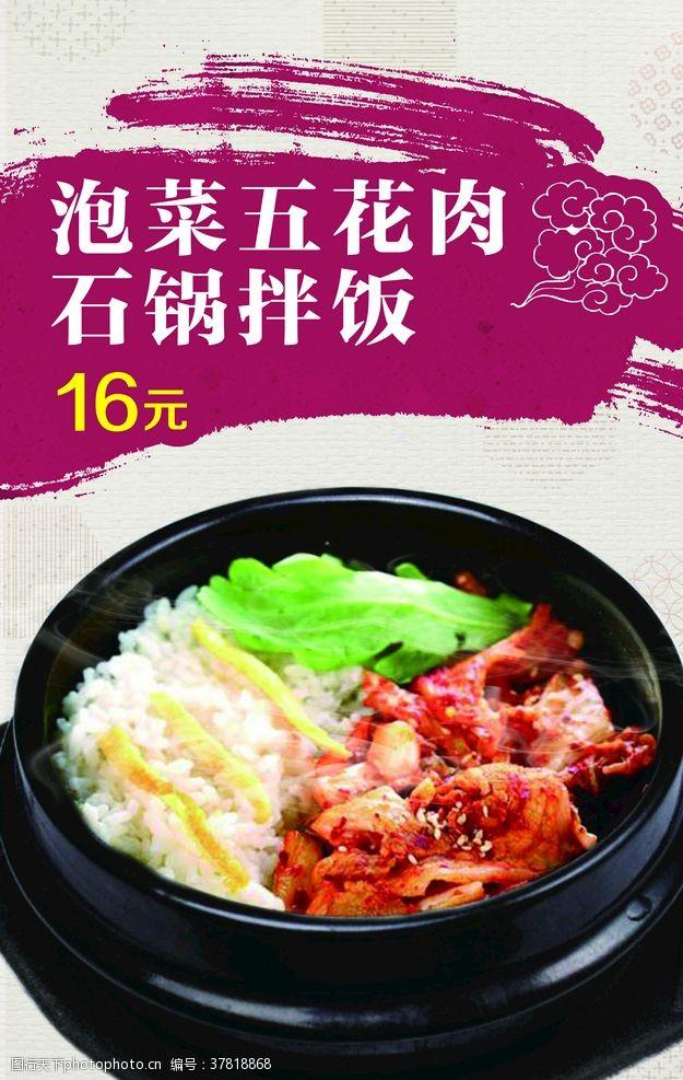韩餐石锅拌饭简约价格海报