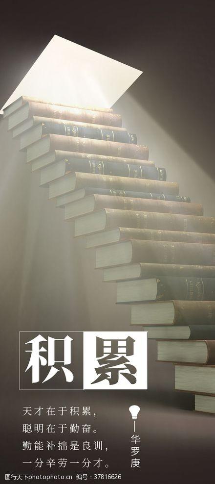 摄影图库图书馆积累标语海报