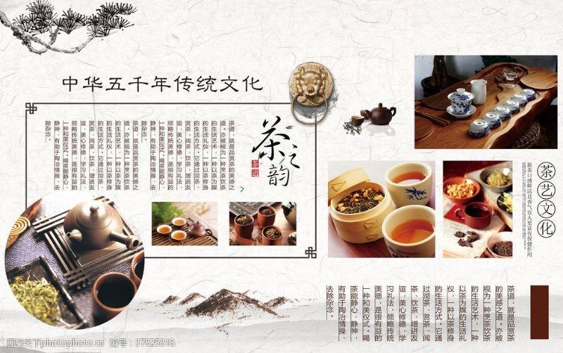 茶叶介绍五千年传统文化