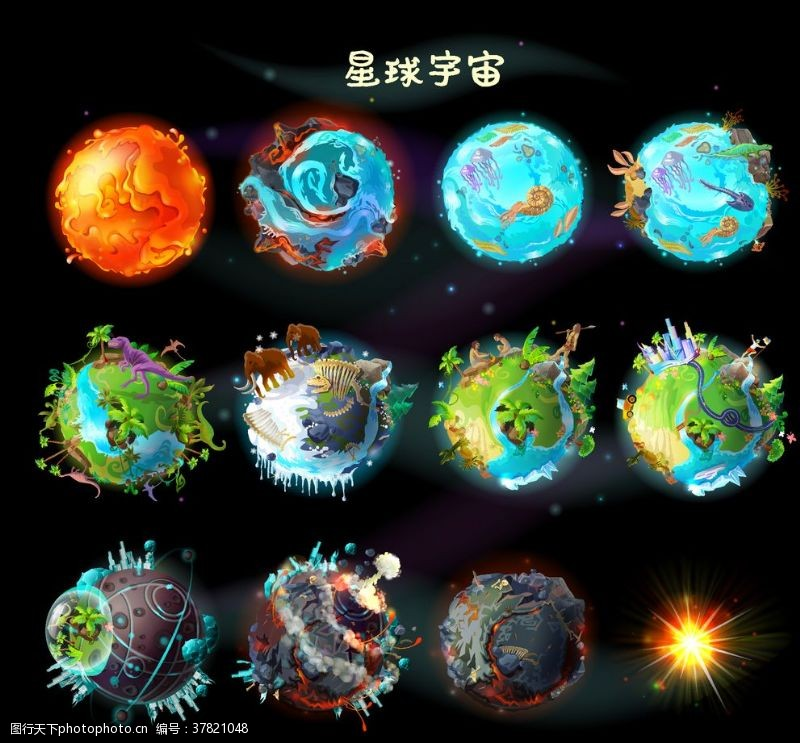 星球太空宇宙图标