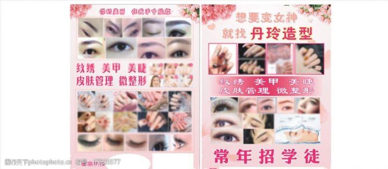 女人造型化妆