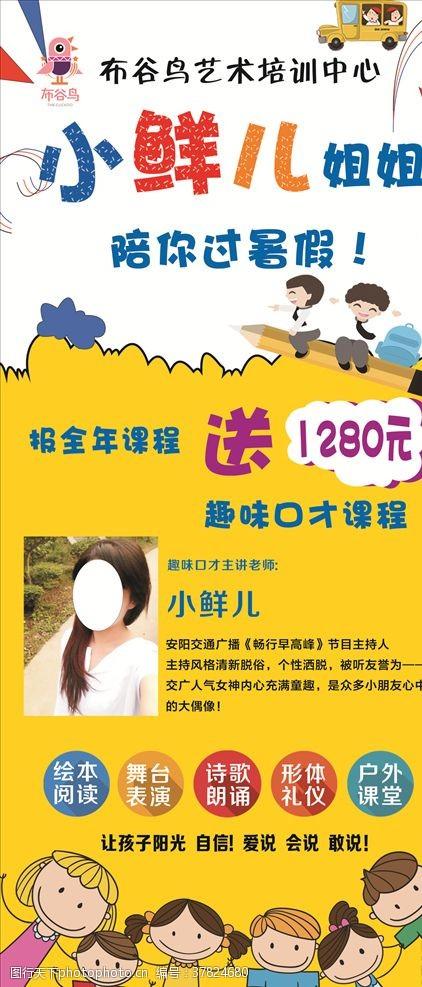暑假彩页招生展架