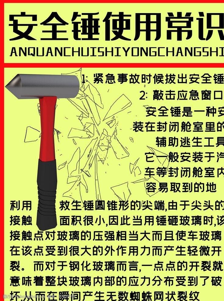 标语安全安全锤使用常识