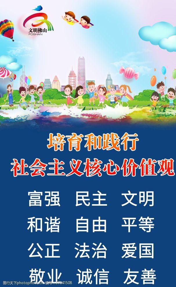 中国梦核心价值观