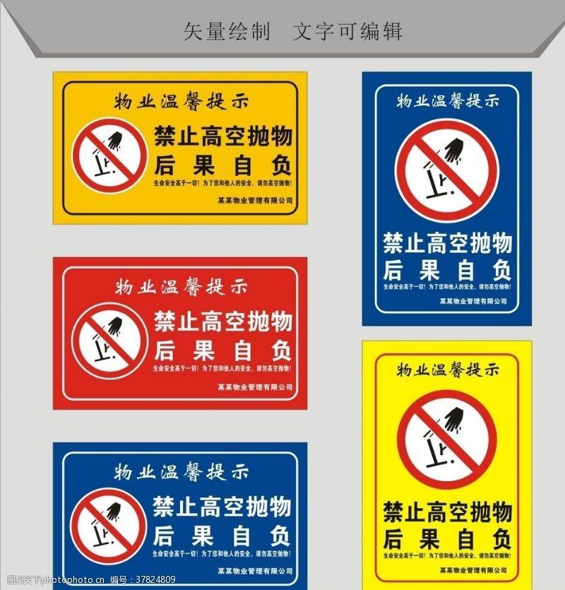禁止标志禁止高空抛物