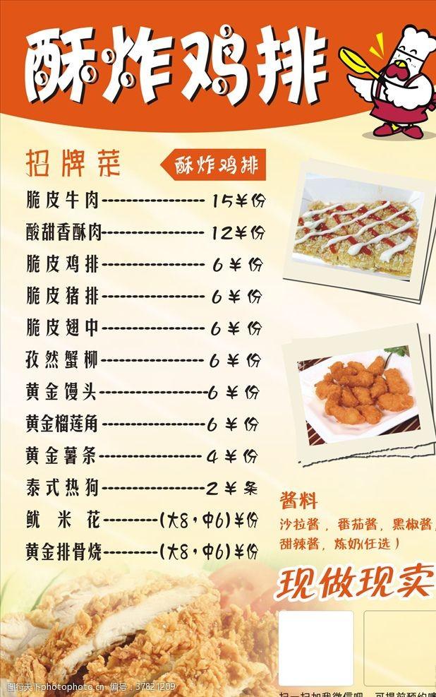 奥尔良鸡排鸡排价格表炸串串菜单