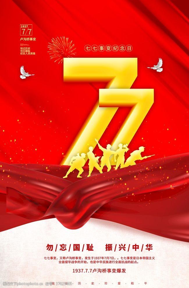 中国梦七七事变