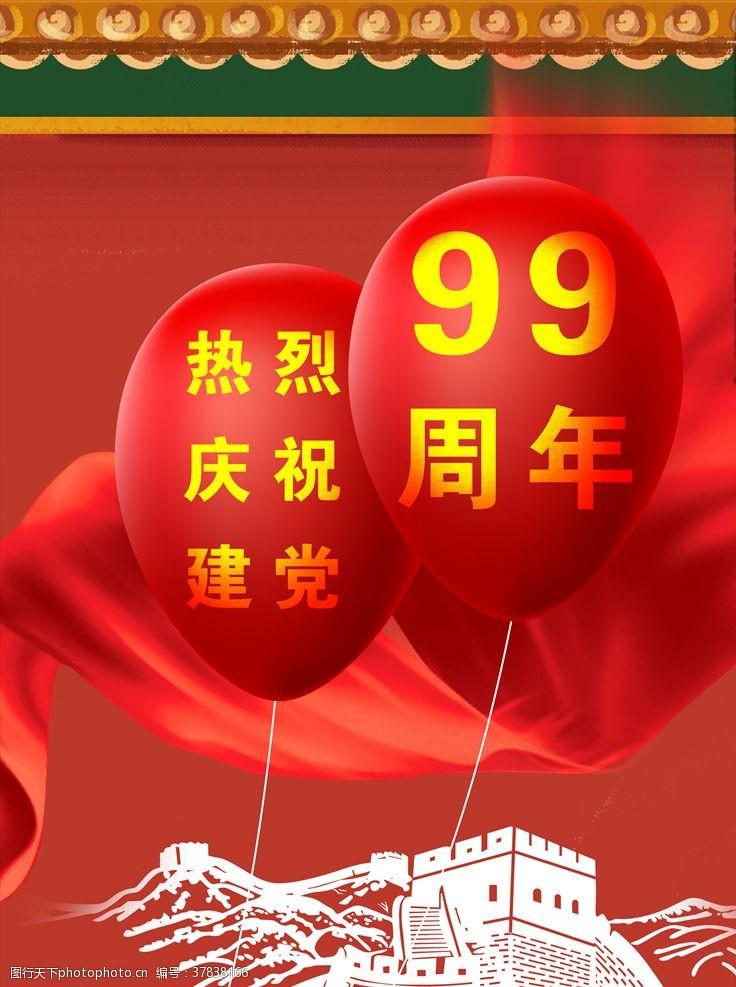 建党纪念日热烈庆祝建党99周年