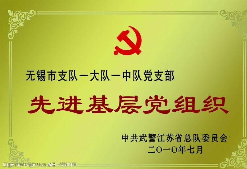 广告设计先进基层党组织