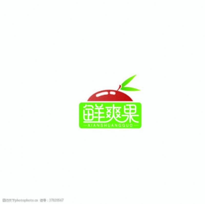 水果logo鲜爽果品牌logo