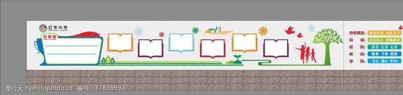 文化橱窗校园形象墙1