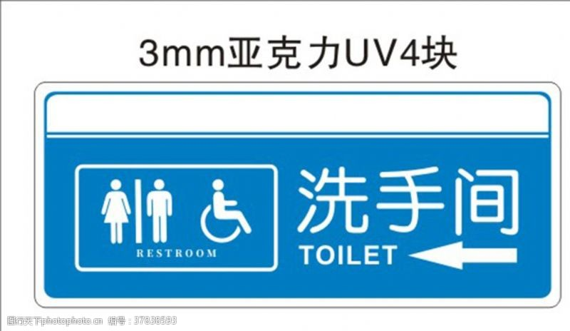 广告设计洗手间标牌