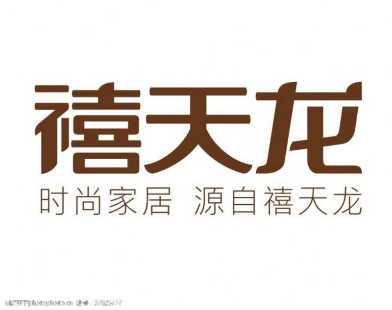 龙标志禧天龙logo
